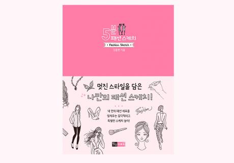 [신간소식] 진선아트북, <5분 패션 스케치> 출간