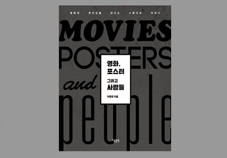 [신간소식] 지콜론 북, <영화, 포스터 그리고 사람들>