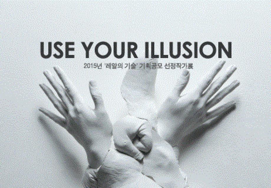갤러리 도스, 김옥구 <Use your illusion>展