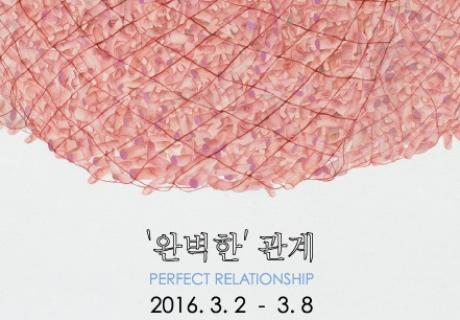 갤러리 도스, 김정은 <완벽한 관계>展