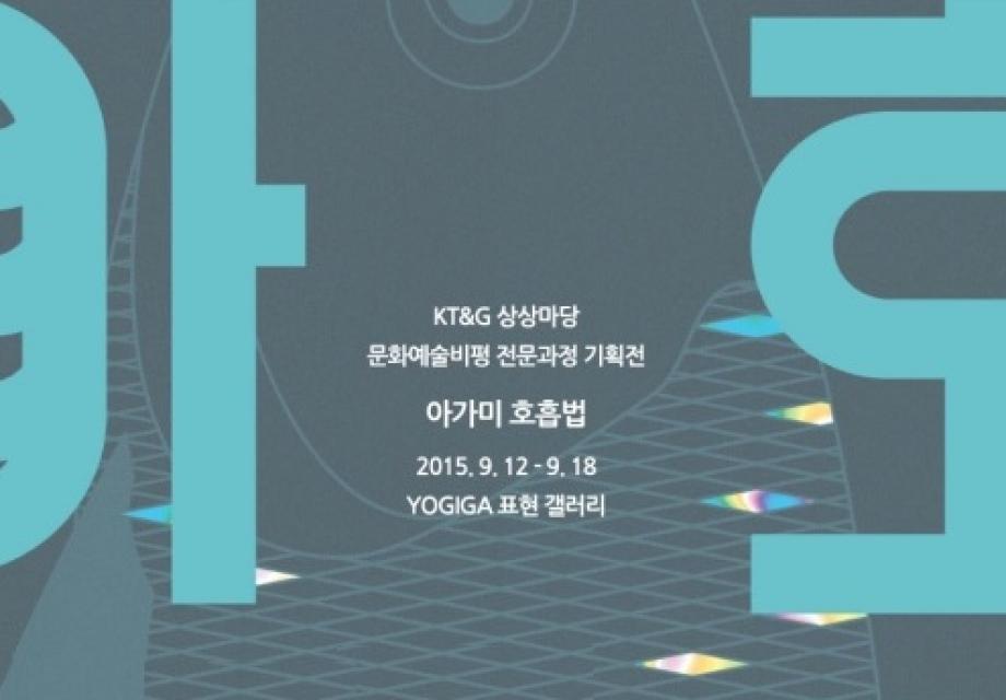 요기가 표현 갤러리, KT&G 상상마당 문화예술비평 전문과정 <아가미 호흡법> 개최!