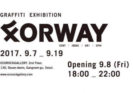 에코락갤러리 <Graffiti : Four-way(4orway)>展