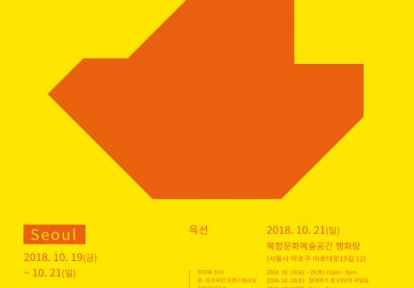 복합문화예술공간 행화탕, <OK션 [옥션]>展