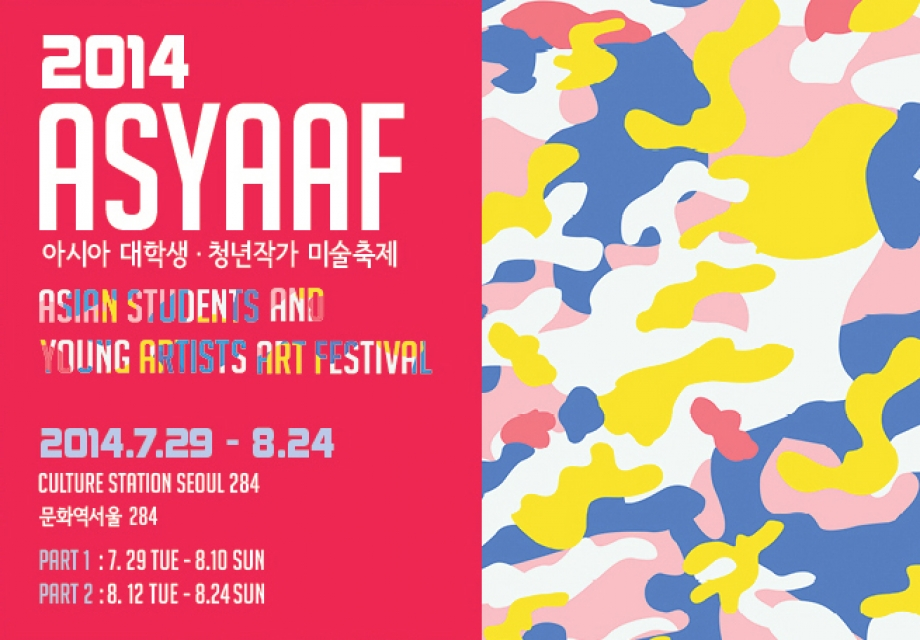 2014 ASYAAF: 아시아 대학생•청년작가 미술축제