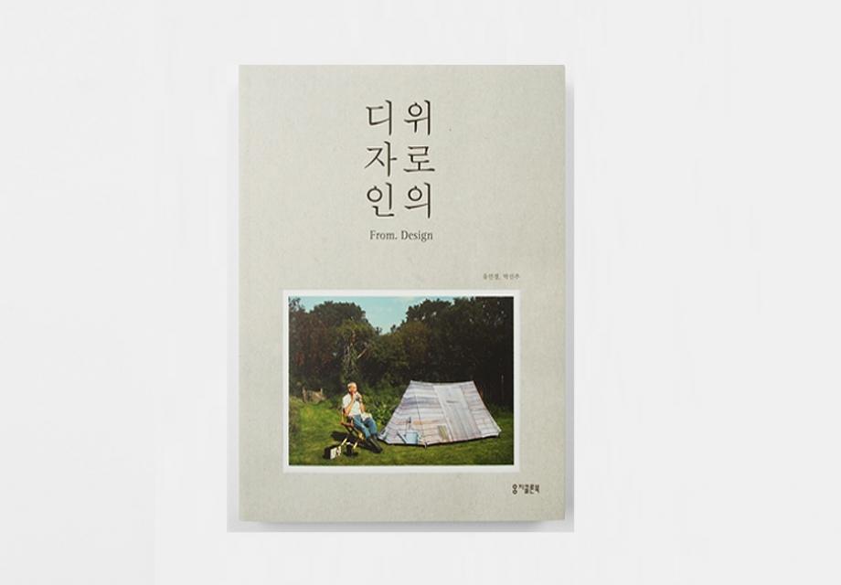 [먹고 디자인하고 사랑하기] 위로의 디자인 by. 유인경, 박선주