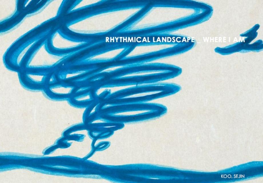 갤러리 도스, 구세진 <리듬의 풍경 : 내가 있는 곳>展
