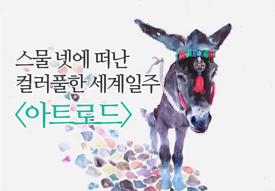 Notefolio Columnist 김물길의 <아트로드> 출간