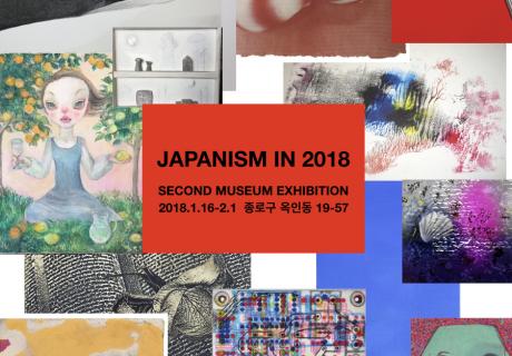 세컨드뮤지엄 <JAPANISM IN 2018>展