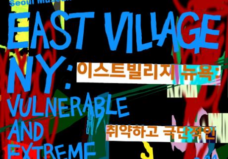 서울시립미술관 서소문 본관, <이스트빌리지 뉴욕: 취약하고 극단적인>展