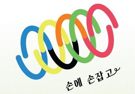 2016년 디뮤지엄 SUMMER PARTY! <손에 손잡고>