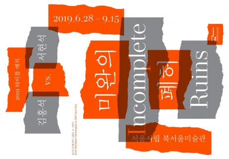 북서울미술관, 2019 타이틀매치: 김홍석vs서현석 <미완의 폐허>展