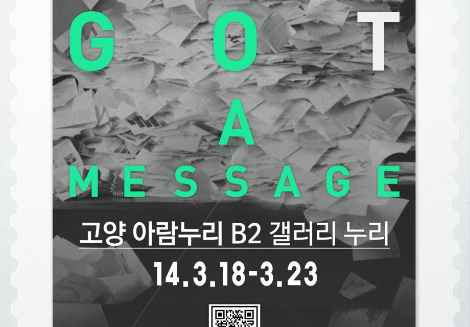 100인의 아티스트-YOU'VE GOT A MESSAGE 展