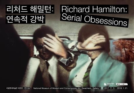 국립현대미술관 과천관, <리처드 해밀턴: 연속적 강박>展