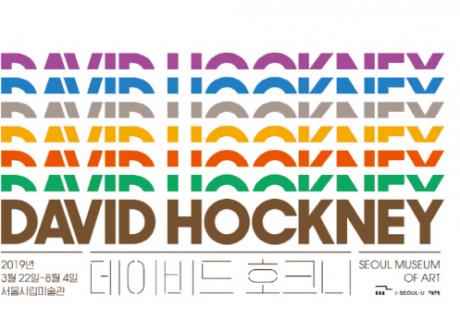 서울시립미술관, 데이비드호크니展