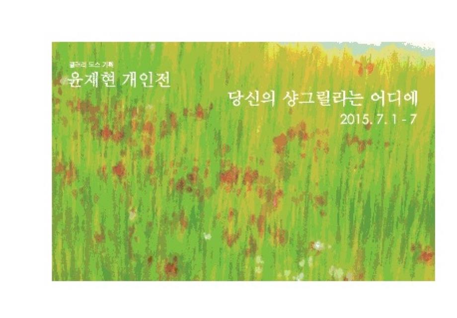 갤러리 도스, 윤재현 <당신의 샹그릴라는 어디에>展