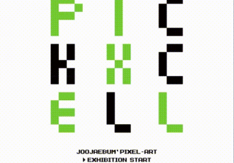 에비뉴엘 아트홀, 주재범  <PICK X CELL>展