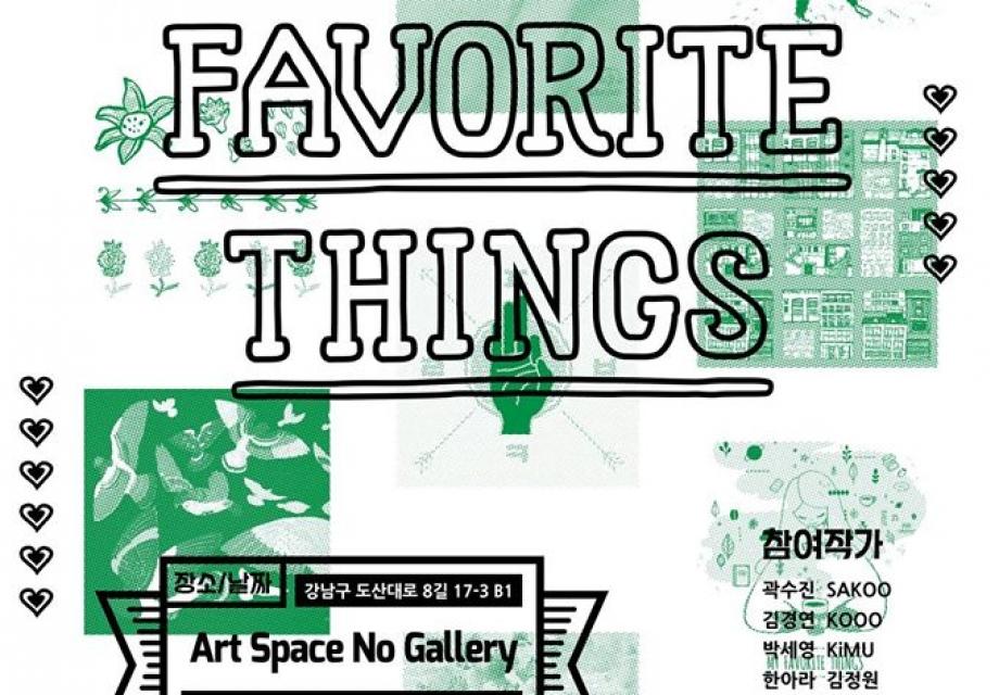 Notefolio <How to Silkscreen> # 3기, MY FAVORITE THINGS 전시 개최