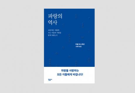 민음사 <파랑의 역사> 출간