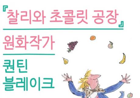 KT&G 상상마당 갤러리, 퀜틴 블레이크 <스위트 팩토리>展