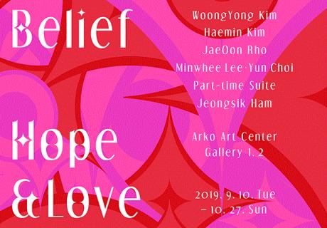 아르코 미술관 <미디어 펑크: 믿음, 소망, 사랑>展