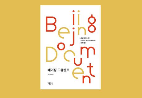 [신간소식] 베이징 도큐멘트