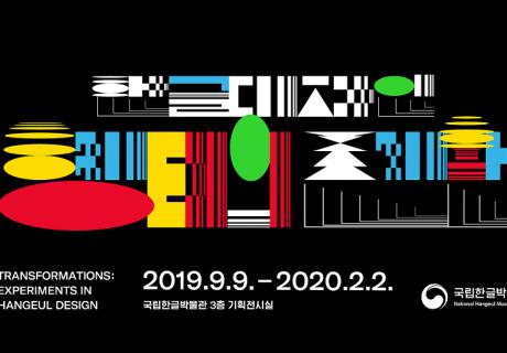 국립한글박물관 <한글디자인: 형태의 전환>展