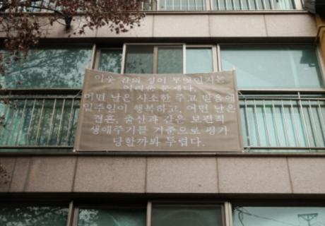 윌링앤딜링, 황귀영 <협상 불가능한 관계들>展