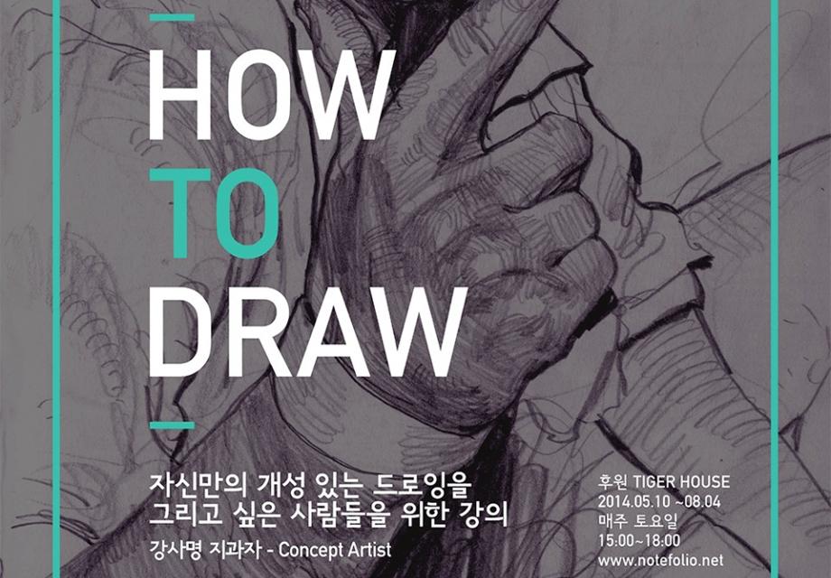 Notefolio Academy. 01 <How to draw>