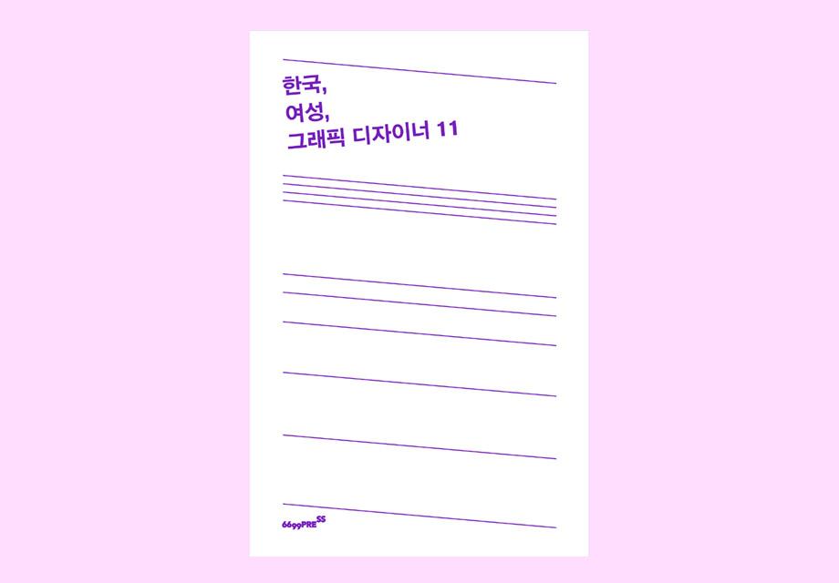 [디자인 북 리뷰] 한국, 여성, 그래픽 디자이너 11