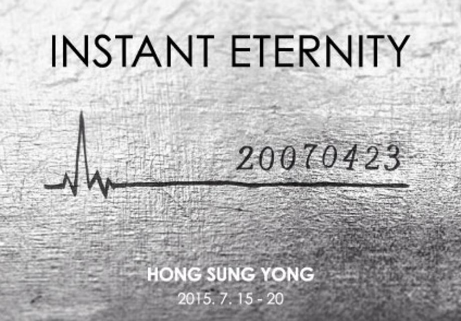 갤러리 도스, 홍성용 <Instant Eternity>展