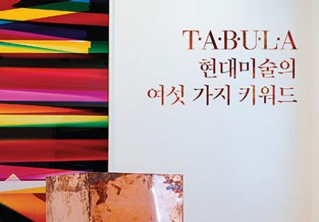 그레파이트 온 핑크 <TABULA : 현대미술의 여섯 가지 키워드> 출판기념회