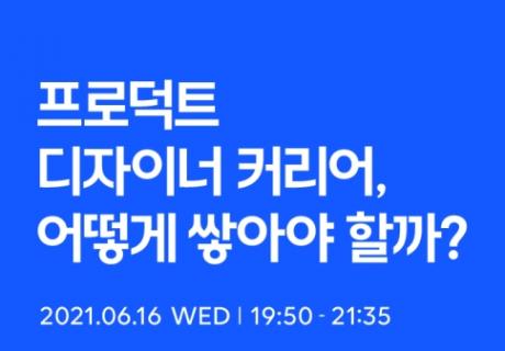 [강의] 노트폴리오, 프로덕트 디자이너를 위한 온라인 세미나 개최