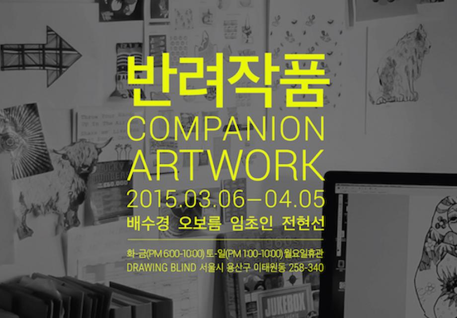 드로잉 블라인드 & 오픈갤러리 기획전 <반려작품 伴侶作品 : companion artwork>展