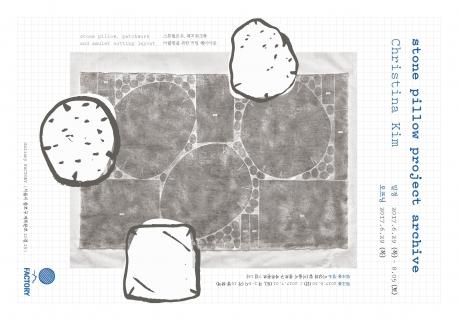 갤러리팩토리, 크리스티나 김<stone pillow project archive>展