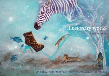 김혜연 개인전 <Illusionary World In the shoes>