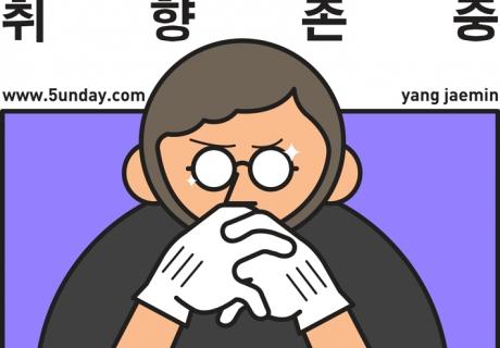 [취향존중] 6화 - 어머! 이 만화영화는 꼭 봐야해!