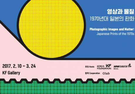 한국국제교류재단, <영상과 물질 : 1970년대 일본의 판화>展