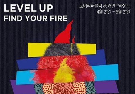 토이리퍼블릭 <Level up -Find Your Fire>展