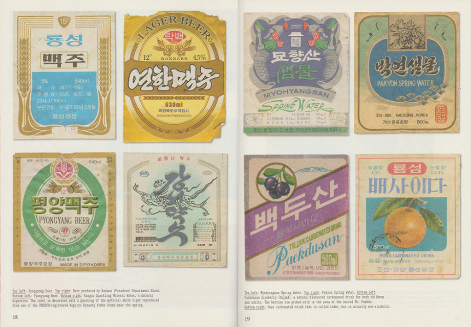 북한에서 온 디자인