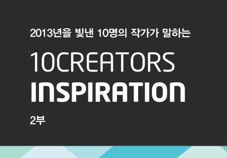 2013년을 빛낸 10명의 작가가 말하는 <영감;Inspiration>이란? - 2부