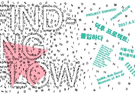 서울시립 북서울미술관, <덕후 프로젝트 : 몰입하다>展