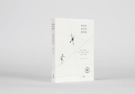 [신간소식] 지콜론 북, <담담한 하지만 뾰족한>