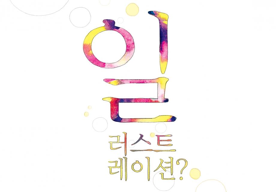 2014 그리다꿈 공모전 '일러스트레이션?' 개최