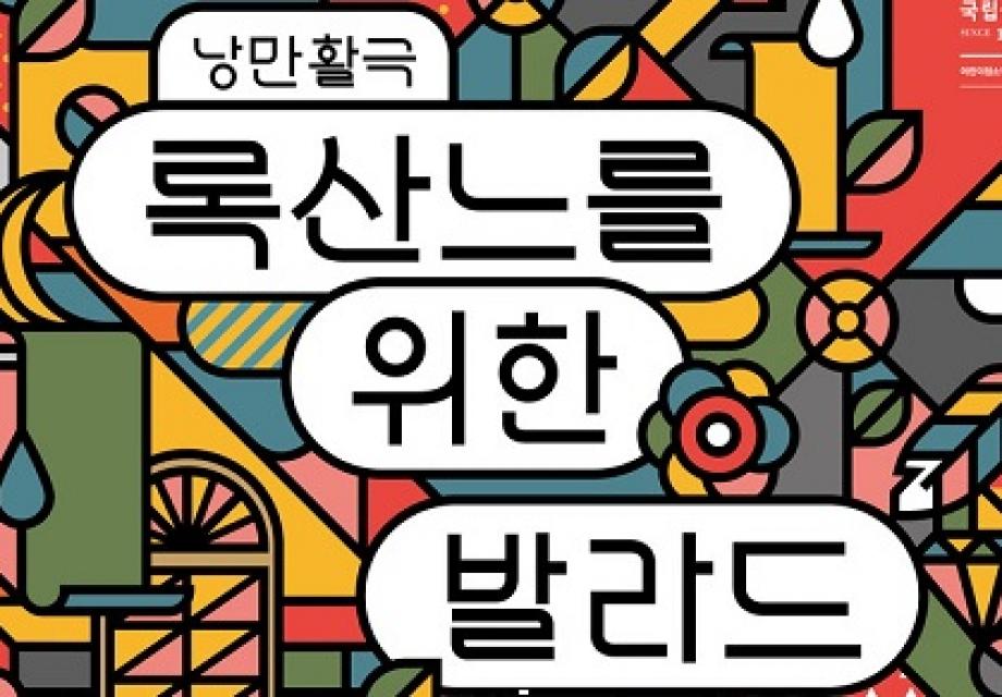 [MYFOLIO] 06. 아이콘으로 표현한 얽키고 설킨 관계, 홍군(HONGKOON)