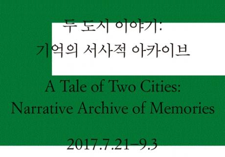 아르코미술관 <두 도시 이야기:기억의 서사적 아카이브>展