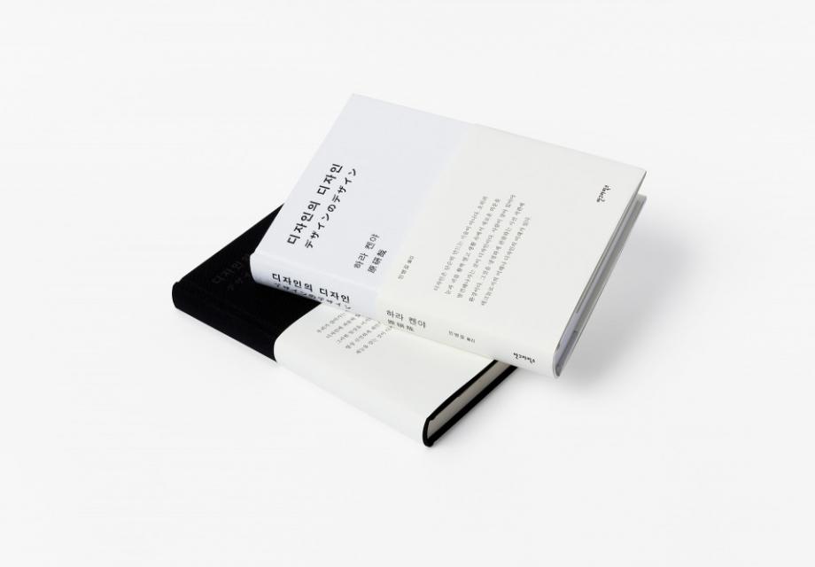 한 번쯤 읽을 만한 디자인 도서