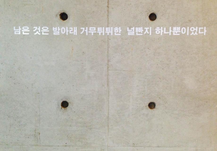 대안공간 아트포럼리, 곽기쁨  <남은 것은 발아래 거무튀튀한 널빤지 하나뿐이었다>展